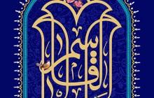 فایل لایه باز تصویر یا اباالقاسم / ولادت حضرت محمد (ص)