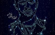 فایل لایه باز تصویر شهید اسماعیل دقایقی / با این ستاره ها می توان راه را پیدا کرد