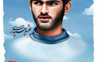 فایل لایه باز تصویر شهید محمد رضا حیدری