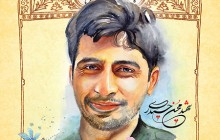 فایل لایه باز تصویر شهید محسن حیدری