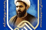 فایل لایه باز پوستر وحدت حوزه و دانشگاه / روز شهادت شهید مفتح