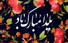 فایل لایه باز تصویر یلدا مبارک باد