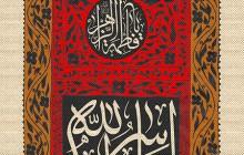 فایل لایه باز تصویر شهادت حضرت فاطمه زهرا (س) / فاطمه سر الله