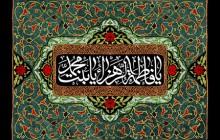 فایل لایه باز طرح جایگاه مخصوص شهادت حضرت فاطمه (س)
