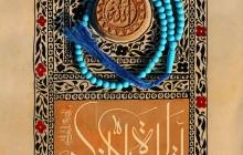 فایل لایه باز پوستر نماز / اقم الصلاه لذکری