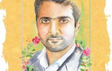 فایل لایه باز تصویر شهید محمد رضا مرادی