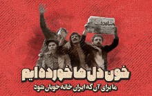 فایل لایه باز تصویر ما برای آن که ایران خانه خوبان شود / دهه فجر