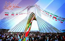 فایل لایه باز تصویر حضور تماشایی / راهپیمایی ۲۲ بهمن