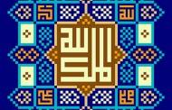 فایل لایه باز تصویر الملک لله با خط بنایی (معقلی)