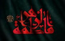 فایل لایه باز تصویر شهادت حضرت زهرا (س) / فاطمه الزهراء