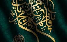 فایل لایه باز تصویر یا فاطمه الزهراء یا بنت محمد / شهادت حضرت فاطمه (س)