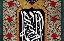 فایل لایه باز تصویر شهادت حضرت فاطمه زهرا (س) / یا ام الائمه