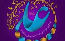 فایل لایه باز تصویر ولادت امام علی (ع) / ارسال شده توسط کاربران