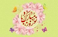 فایل لایه باز تصویر عید نوروز مبارک باد