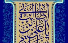 فایل لایه باز تصویر میلاد امام علی (ع) / السلام علیک یا علی بن ابی طالب