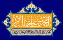 فایل لایه باز تصویر یا محمد بن علی ایها الباقر / تولد امام محمد باقر (ع)
