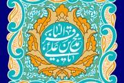 فایل لایه باز تصویر یا محمد بن علی الباقر / تولد امام محمد باقر(ع)