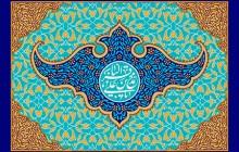 فایل لایه باز تصویر تولد امام محمد باقر (ع)