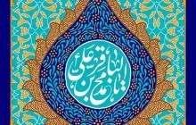 فایل لایه باز تصویر ولادت امام محمد باقر (ع)