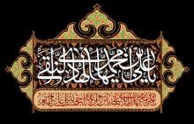 فایل لایه باز تصویر یا علی بن محمد ایها الهادی النقی / شهادت امام هادی (ع)