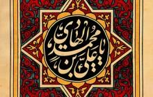 فایل لایه باز تصویر شهادت امام علی النقی الهادی (ع)