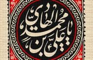 فایل لایه باز تصویر شهادت امام هادی (ع)
