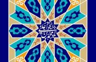 فایل لایه باز تصویر ولادت امام جواد (ع)