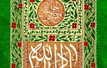 فایل لایه باز تصویر تولد امام جواد (ع)