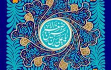 فایل لایه باز تصویر ولادت حضرت علی اصغر (ع)