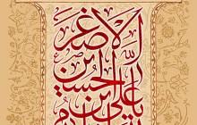 فایل لایه باز تصویر میلاد حضرت علی اصغر (ع)