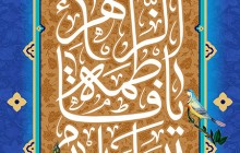 فایل لایه باز تصویر تولد حضرت فاطمه (س) / السلام علیک یا فاطمه الزهراء