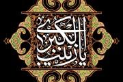 فایل لایه باز تصویر وفات حضرت زینب (س) / یا زینب الکبری