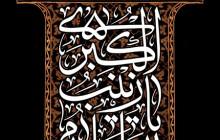 فایل لایه باز تصویر وفات حضرت زینب (س) / السلام علیک یا زینب الکبری