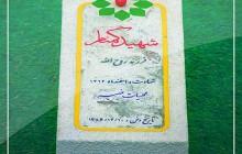 فایل لایه باز تصویر از خون جوانان وطن لاله دمیده / شهید گمنام