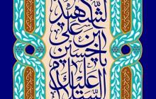 فایل لایه باز تصویر تولد امام حسین (ع)