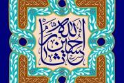 فایل لایه باز تصویر میلاد امام حسین (ع)/ حسین ثار الله