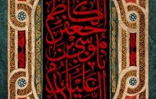 فایل لایه باز تصویر السلام علیک یا موسی بن جعفر الکاظم / شهادت امام کاظم (ع)
