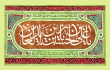 فایل لایه باز تصویر ولادت امام سجاد (ع) / یا علی بن الحسین یا زین العابدین