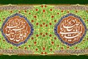 فایل لایه باز تصویر ولادت امام زمان (عج) و حضرت علی اکبر (ع)