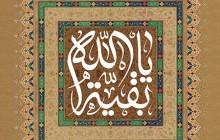 فایل لایه باز تصویر یا بقیه الله / نیمه شعبان