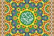 فایل لایه باز تصویر یا حجه بن الحسن / نیمه شعبان