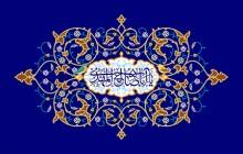 فایل لایه باز تصویر ولادت امام زمان (عج) / یا اباصالح المهدی