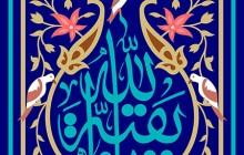 فایل لایه باز تصویر تولد امام زمان (عج) / یا بقیه الله