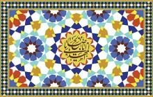 فایل لایه باز تصویر میلاد حضرت مهدی (عج) / یا اباصالح المهدی