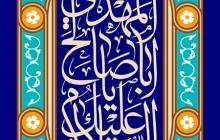 فایل لایه باز تصویر نیمه شعبان / السلام علیک یا اباصالح المهدی