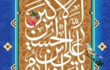 فایل لایه باز تصویر ولادت حضرت علی اکبر (ع) / السلام علیک یا علی بن الحسین الاکبر