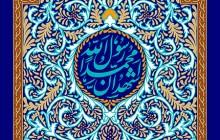 فایل لایه باز تصویر اشهد ان محمدا رسول الله / مبعث