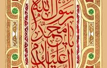 فایل لایه باز تصویر السلام علیک یا محمد رسول الله / عید مبعث