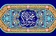 فایل لایه باز تصویر مبعث حضرت محمد (ص) / محمد رسول الله