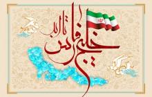 فایل لایه باز پوستر خلیج تا ابد فارس